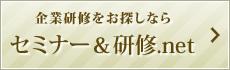 セミナー&研修.net
