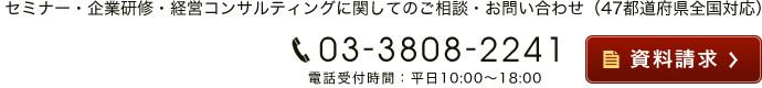 03-3808-2241セミナー・企業研修・経営コンサルティングに関してのご相談・お問合せ