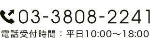 03-3808-2241電話受付時間:平日10:00〜18:00